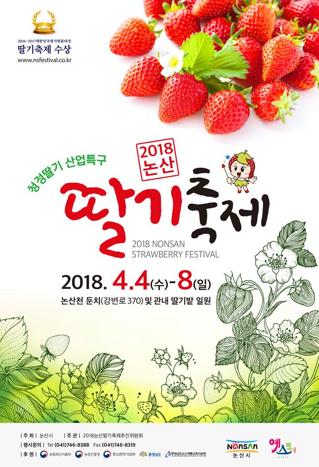 2018-논산딸기축제-1.jpg